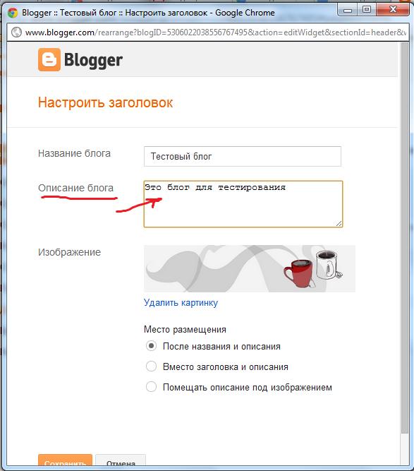 Описание в blogger