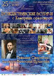 Рождественские встречи с Камерным оркестром