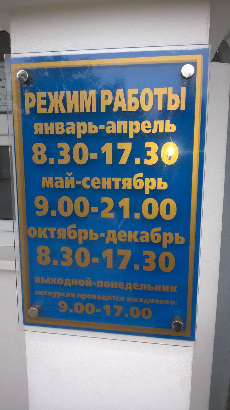 Время работы музея паровозов