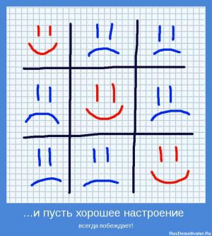 Хорошее настроение побеждает