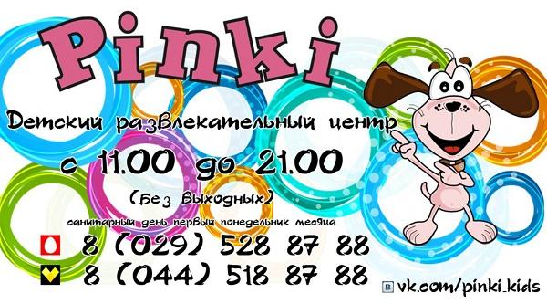 ПИНКИ (Pinki). Детский развлекательный центр Брест