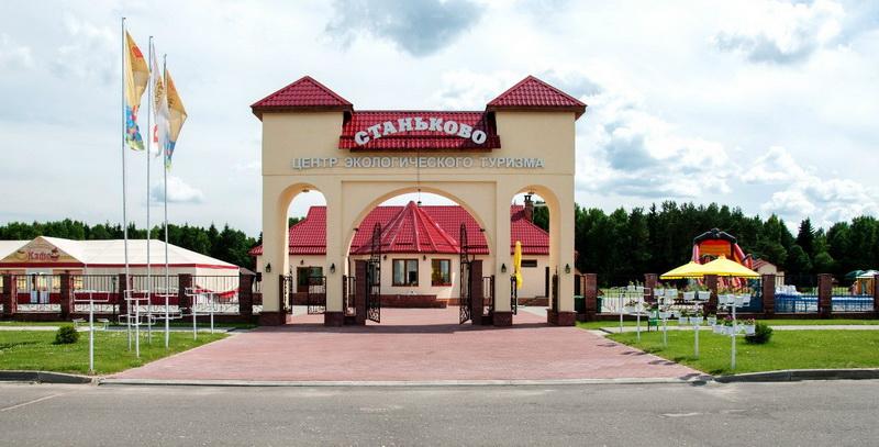 Станьково - центр экологического туризма под Минском.