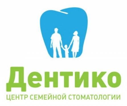 Семейная стоматология «Дентико»